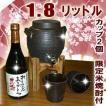 焼酎サーバー1.8L黒舞