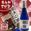 名入れ 酒 焼酎ボトル720ml 父の日 還暦祝い、母の日、誕生日、結婚祝いのプレゼント(贈り物)に!