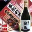 名入れ 酒 米(黒)焼酎ボトル720ml 父の日 還暦祝い 母の日 誕生日 結婚祝いのプレゼント(贈り物)に!