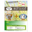 お米の保存袋 米びついらず お徳用セット(5kg、15kg) お米 小麦粉 ペットフード 保存 袋 防虫
