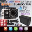 アクションカメラ ドライブレコーダー SJCAM 正規品 SJ4000 WiFi 防水 予備バッテリ ALW-SJ4000-WIFI