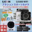 アクションカメラ SJCAM SJ5000 Wifi HD 2.0インチディスプレイ 1080P 防水 SJ5000-WIFI