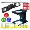 折り畳み 可能 白色 LED 2灯 ルーペ 8倍 拡大鏡 ゆうパケットで送料無料 ALW-9005B