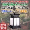 ソーラーガーデンライト LEDパネル ソーラーランタン 2個セット