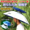 レジャーハット 折りたたみ傘帽子 かぶる傘 釣り 日差...