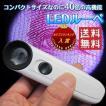 LED ルーペ 高品質 40倍 拡大鏡 虫眼鏡 コンパクトリーディングルーペ 21mm アクリルレンズ ゆうパケットで送料無料 ◇ALW-MG6B-1B
