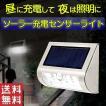 LEDライト センサー ソーラー充電 防犯 照明 赤外線 太陽光