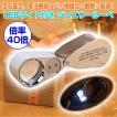 LEDライト付き ジュエリールーペ 拡大鏡 宝石 虫眼鏡 電子機器 ライト レンズ 倍率 コンパクト 微細品 ゆうパケットで送料無料  ALW-FZ-9890