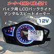 バイク用 LCDバックライトデジタルスピードメーター ...