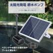 太陽光発電 噴水ポンプ 電源不要 太陽光パネル搭載 ポ...