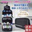 トラベルポーチ バッグ トイレタリー メイク 旅行 収納 洗面用具