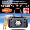 ペット キャリーバッグ Mサイズ カプセル型 犬用 猫用 リュック 宇宙船