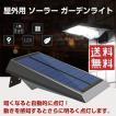 人感センサー ソーラーガーデンライト モーションセンサー 防水