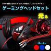 ゲーミングヘッドセット 有線 LED点灯 ヘッドフォン マイク付き ボリュームコントロール ゲーム ゲーミングヘッドホン ヘッドセット usb
