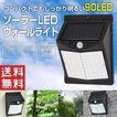 90LED ソーラーライト 人感センサー 防水 太陽光充電 コンパクト