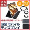 モバイルモニター 4K 15.6インチ ディスプレイ カバー付属 収納ケース セット