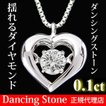 ダンシングストーン ダイヤモンド ネックレス 揺れる ダイヤ ジュエリー 0.1ct 一粒 ホワイトゴールド 正規品