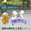 ペットフード ペットおやつ 犬 猫 おやつ ヨーグルトピッツ 70g 犬 猫 健康おやつ サプリメント感覚
