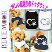 犬服 ペット服 犬の服 可愛らしい 優しい肌触りのドッグウェア 小中型犬 犬服 Tシャツ