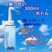 鼻うがい器具送料無料Waterpulse YT−300ml 鼻洗浄器 鼻うがい 副鼻腔炎 アレルギー性鼻炎 鼻づまり 蓄膿症 花粉症 風邪 予防 ハウスダスト
