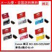 BCI-326+325/6MP 6色 純正 Canon インク カートリッジ 単色6箱のセット ●送料無料