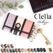 キーケース レディース ブランド Clelia 鍵 6連 カラフル ストライプ 6連キーケース CL-11157 *