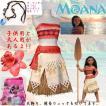 モアナと伝説の海  モアナ コスプレ モアナ 衣装 モアナ コスチューム テ・フィティの心,花飾り,簡易バック付き 大人 子供用 kids600※ 納期2〜4週間一から製作