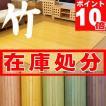 在庫処分*5色糸なし天然孟宗竹使用竹ラグ 140x200cm 夏用ラグ 特価
