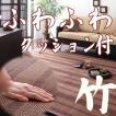 竹ラグ 天然竹使用・クッション付竹ラグ BARRETTA 130x185cm 夏用カーペット「代引不可」