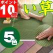 国産 い草 クッション付き  5カラー TS-SIDYE 約140x200cm「代引不可」/い草 -クッション