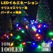 即納 LEDイルミネーション LEDライト 多彩色 100球 10...