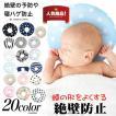 赤ちゃん 枕 ベビー ドーナツ枕 日本製 エスメラルダ  頭の形が良くなる まる型 ドーナツ型 頭の形が良くなる まる型 ベビー用 クッション