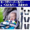 デニム風ガーゼ リバーシブル ベルトカバーとベビーカー用 セーフティバー カバー 2点セット exprenade(エクスプレナード)日本製 シートベルトカバー