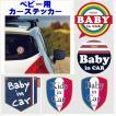 車 ステッカー セーフティメッセージ 赤ちゃん BABY in CARステッカー ベビーインカー  Exprenade エクスプレナード 車 ステッカー 子供 ベビー ベビー用品
