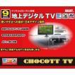 地デジ フルセグ9型スタンドタイプLED液晶TV車で自宅で自分専用テレビ 車載対応
