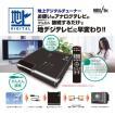 地デジチューナー HR-Y110 手のひらサイズのコンパクト設計地デジチューナー! アナログテレビに簡単接続するだけ!!