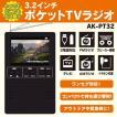 録画もできる 充電式ワンセグチューナー内蔵 3.5型液晶テレビ