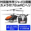 村田製作所ジャイロ搭載カメラ付78cmRCヘリ空撮ができるカメラ付きヘリコプター!