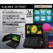 7inc 液晶 DVD+1SEG TV  録画・録音のダブル機能搭載モデル!LDP-T7800CK