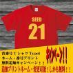 背番号TシャツType1ネーム・番号プリント無料追加キャンペーン