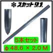 単管杭 外径48.6mm×厚さ2.4mm×長さ2.0M  5本セット (送料無料) 自在に伸ばせる単管杭!新モデル