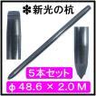 単管杭 外径48.6mm×厚さ2.4mm×長さ2.0M 5本セット (送料無料) 新モデル!