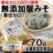 無添加蟹みそ(香住がに)70g(缶詰/かにみそ/カニミソ/蟹味噌/蟹ミソ)