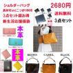 バッグ 長財布 メンズ or レディース 二つ折り財布 3点セット 福袋 新生活 応援 セール バッグ レディース  bag ブランド 大きサイズ ママバッグ PD812TKTK