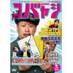 ケンドーコバヤシ/漫道コバヤシ 巻三