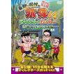 東野・岡村の旅猿14 プライベートでごめんなさい… 静岡・伊豆でオートキャンプの旅 プレミアム完全版【予約】