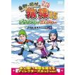 東野・岡村の旅猿15 プライベートでごめんなさい… 北海道・流氷ウォークの旅 プレミアム完全版【予約】