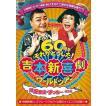 吉本新喜劇ワールドツアー ~60周年それがどうした!...