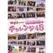 NMB48「どっキング48 PRESENTS NMB48のチャレンジ48」