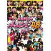 NMB48「どっキング48 presents NMB48のチャレンジ48 Vol.2」